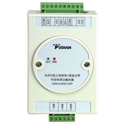 供应宇电AIJK系列可控硅三相移相触发器