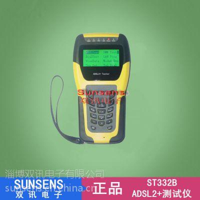 供应ST332B ADSL测试仪/ADSL2 安装维护工具/ADSL2 测试仪