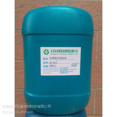 长沙金属去油污清洗剂 五金产品污垢清洁剂价格 净彻牌工业油垢怎么溶解