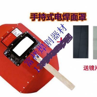 正品电焊机配件 电焊面罩 手持式面罩 安全防护面罩 电焊帽配黑白镜片