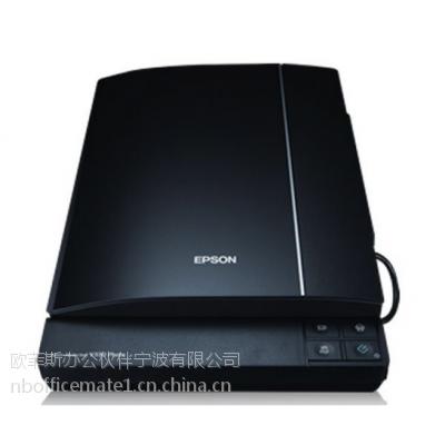 欧非斯办公 爱普生扫描仪 V330 平板式扫描仪
