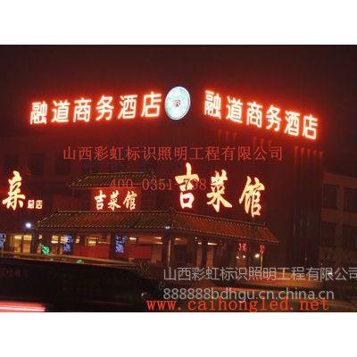 本公司对LED发光字已有十年的工程经验,常年专业承接山西太原LED发光字、LED广告字制作