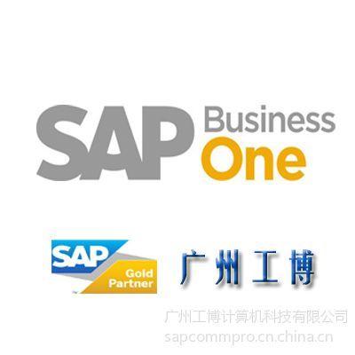 供应ERP系统SAP B one- SAP华南区总代广州工博