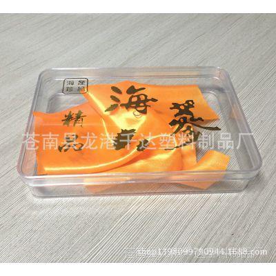 限时促销 海参塑料盒子 海参盒 透明塑胶盒一斤装