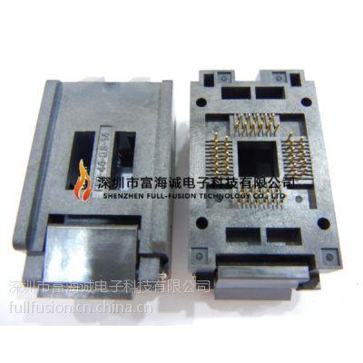 Enplas IC插座FPQ-44-0.8-14C QFP44PIN 0.8MM间距翻盖式测试座