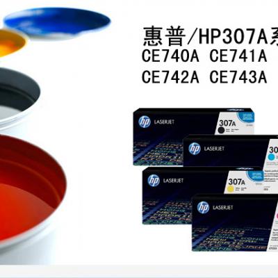 供应惠普CP5225系列硒鼓307A(HPCE740A-743A)套装