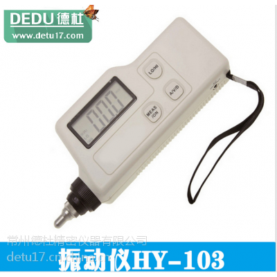 江苏德杜(测量精准)测振仪, 测振笔 ,振动仪HY-103
