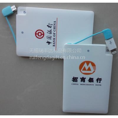 大容量移动电源 精美包装可做商务礼品 手机充电电源定制 充电宝多种款式定制LOGO瑞丰达礼品