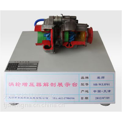 供应涡轮增压器解剖模型 职业院校专用学科教学设备 规格实训台