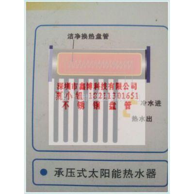 供应承压式太阳能热水器盘管