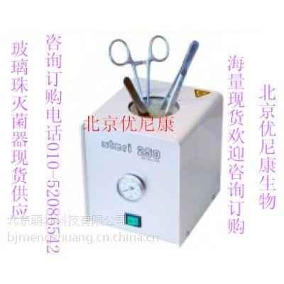 瑞士keller玻璃珠灭菌器STER 250/350 中国区代理 现货供应250 350
