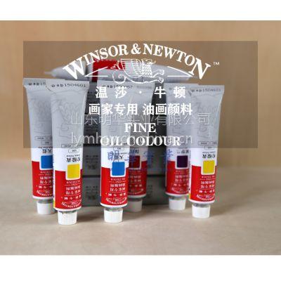 温莎牛顿画家专用油画颜料170ml 共55色S1系列专业 正品