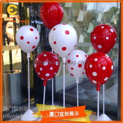 商场橱窗道具定制落地玻璃钢插杆气球道具