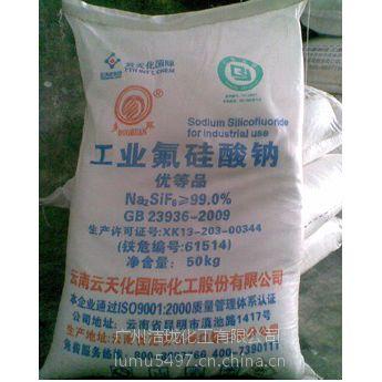 供应工业级云天化氟硅酸钠,哪里有卖氟硅酸钠多少钱一吨?