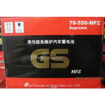 供应别克君威汽车专用蓄电池GS78-550