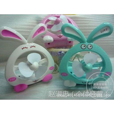 小灵精6001韩版创意可爱卡通小兔子电风扇/迷你风扇/充电风扇