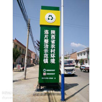 宁夏美丽乡村环保标识牌加工西安村牌加工厂