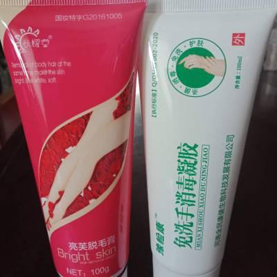 供应郑州市化妆品洗面奶医药软管包装