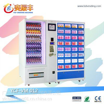深圳特区饮料自动售货机 奕辰丰精品自动售货机 品质优良 价格优惠