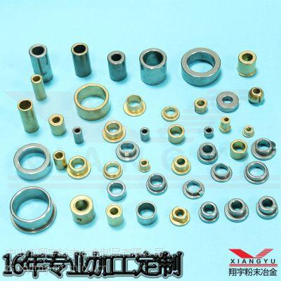 供应含油轴承加工定制、粉末冶金制品加工