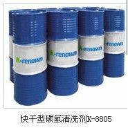 供应快干型碳氢清洗剂K-8805