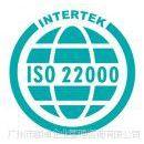 供应广州食品加工厂认证ISO22001:2005食品卫生与安全管理体系认证常规流程