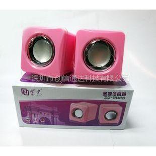 供应正品 紫光ZG-202 USB2.0音箱 USB对箱 一年质保 支持混批 支付宝