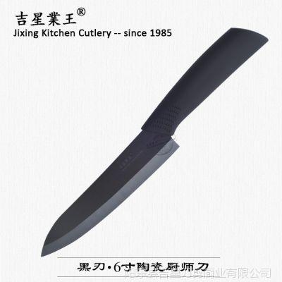 氧化锆黑刃陶瓷菜刀6寸 切片寿司鱼生片主厨师刀具 多种颜色手柄