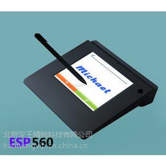 汉王签名数位板ESP560 手写签批