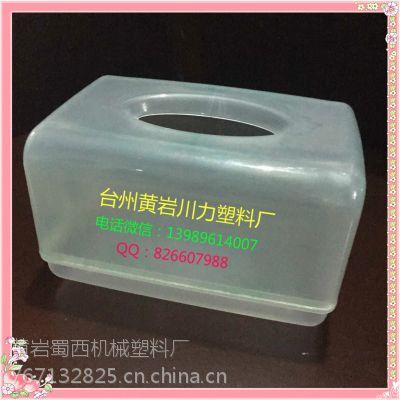 供应PP塑料纸巾盒,抽纸盒,餐巾纸盒,广告创意礼品赠送纸巾盒定制长方形塑料抽纸盒