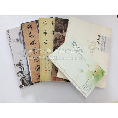 供应书画作品集印刷书画集书法画册厦门书画作品集哪里印刷好?