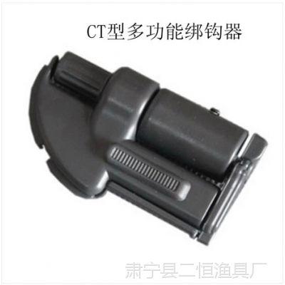 现货中国2011年垂钓CT型多功能绑钩器 50元以下 漂盒其他垂钓用品