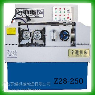 河北宇通优质滚丝机厂家 Z28-250型滚丝机滚压各种螺纹