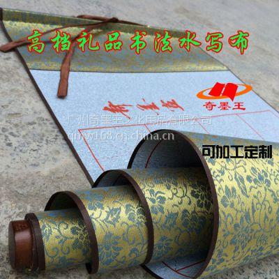 【奇墨王】免墨水写布 万次速成 练字水写布 精品毛笔书法水写布厂家
