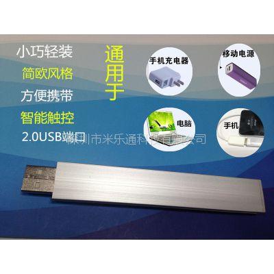 厂家批发USB智能触控LED灯USB电脑 _移动电源_ 手机_ 随身节能低耗 护眼环保小夜灯