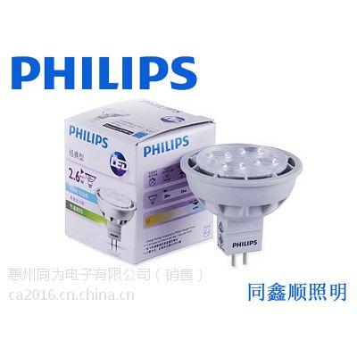 飞利浦MR16 LED灯杯 12V 5.5W/6.5W/7W 24°正品