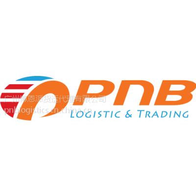 广州至马来西亚海运包税,包清关,包派送门到门服务