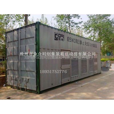 供应svg无功补偿装置集装箱 电气设备箱-沧州市众合同创电气房