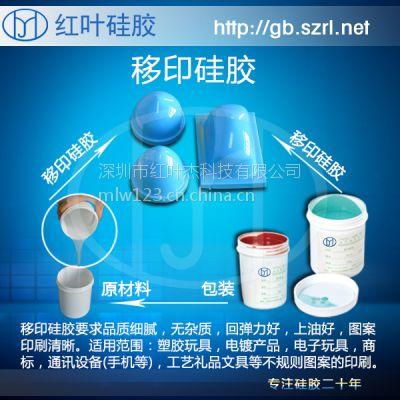 罗地亚22514耐油墨溶剂性移印胶