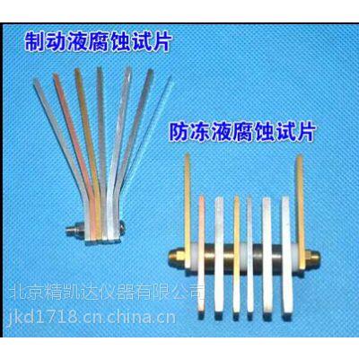 JK23074防冻液腐蚀试片厂家北京精凯达 铜板材