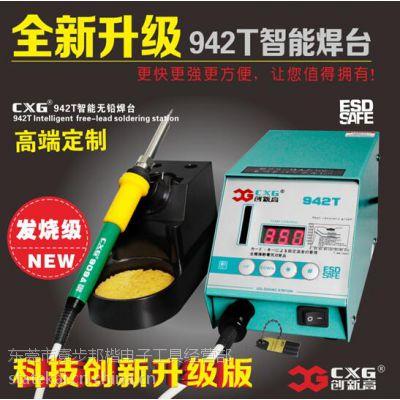 供应创新高CXG942T 智能无铅焊台
