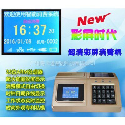 易卡通新款食堂无线打饭机,IC刷卡POS消费机一卡通系统、脱机消费游乐园系统价格