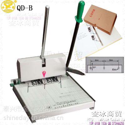 供应金鹰牌 QD-B型切纸打孔两用机, 人事档案三孔打孔机