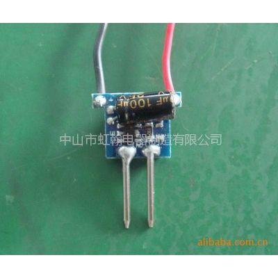供应中山市丰之源照明科技MR16-3W高效率LED驱动电源