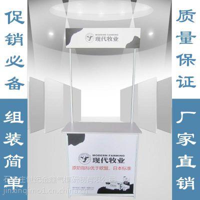 加工定制铝合金银色折叠组装促销台(jx-cxt)