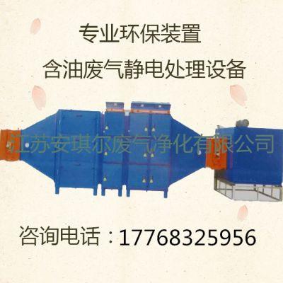 江苏安琪尔含油废气静电回收技术 /废气处理设备 /油烟净化设备