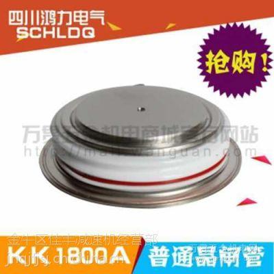 成都可控硅厂家 晶闸管KK1800A/1800V 专业提供