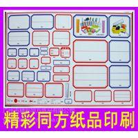 供应广州市印刷厂专业印刷各类不干胶标签等