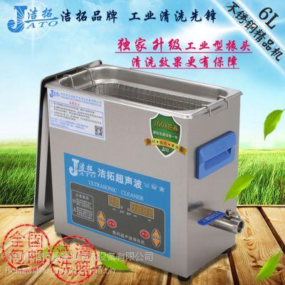 洁拓小型五金零部件除油超声波清洗机