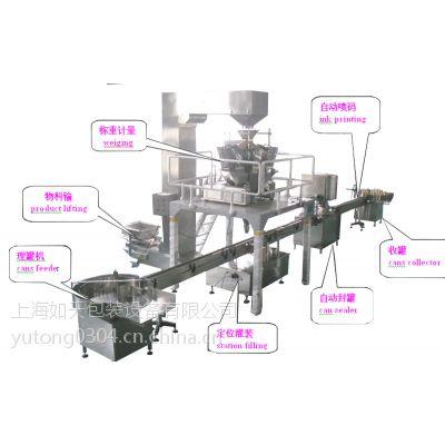青海枸杞灌装机械包装生产线